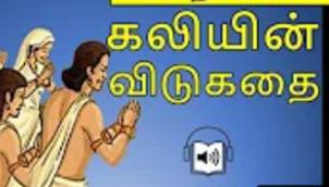 கலியின் விடுகதை - Mahabharatha short story in Tamil