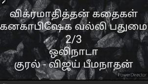 விக்ரமாதித்தன் கதைகள் - கனகாபிஷேகவல்லிப் பதுமை சொன்ன கதை - பாகம் 2