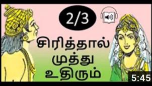 சிரித்தால் முத்து உதிரும் - பாகம் 2/3 - விக்ரமாதித்தன் கதைகள்