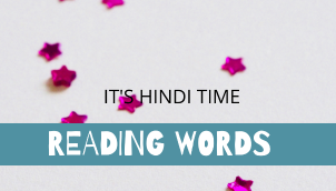 READING WORDS | ITS HINDI TIME