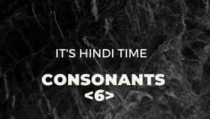 CONSONANTS#6 | It's Hindi time