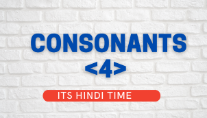 CONSONANTS #4 | ITS हिन्दी TIME