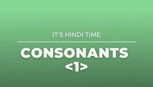 CONSONANTS #1 | ITS HINDI TIME