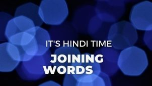 JOINING WORDS | ITS HINDI TIME