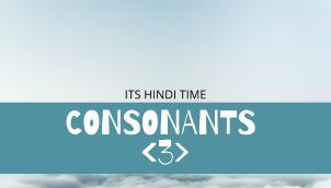 CONSONANTS #3 | Its Hindi Time