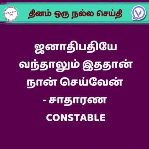 ஜனாதிபதியே வந்தாலும் இததான் நான் செய்வேன்- சாதாரண CONSTABLE | நல்ல செய்தி