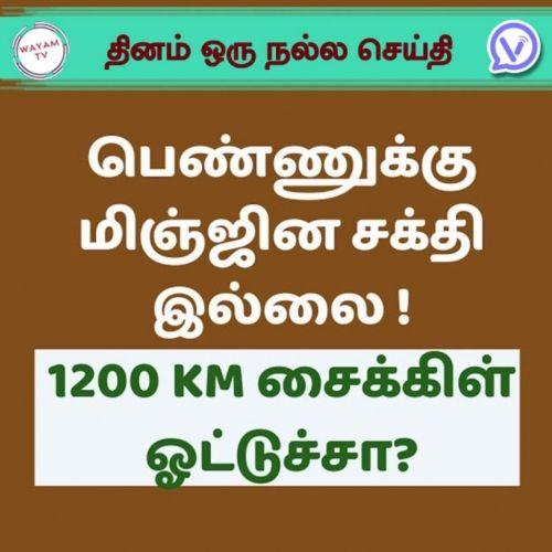 பெண்ணுக்கு மிஞ்ஜின சக்தி இல்லை !1200 KM சைக்கிள் ஓட்டுச்சா | நல்ல செய்தி
