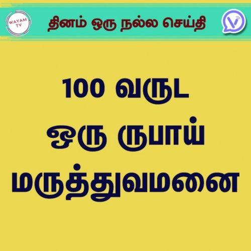 100 வருட ஒரு ருபாய் மருத்துவமனை! | நல்ல செய்தி