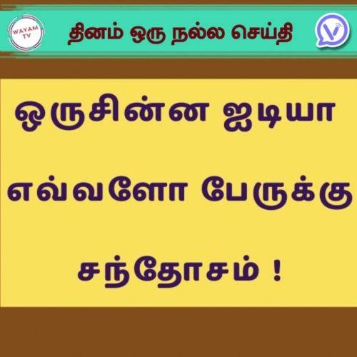 ஒரு சின்ன ஐடியா எவ்வளோ பேருக்கு சந்தோசம் ! | நல்ல செய்தி