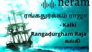 Kalki - Rangadurgham Raja / ரங்கதுர்க்கம் ராஜா - கல்கி - Tamil Audio Short Stories