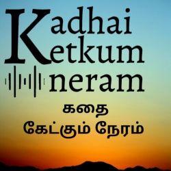 Kadhai Ketkum Neram- Tamil Audio Stories