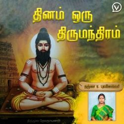 தினம் ஒரு திருமந்திரம்   Thirumoolar   Thanjai Bhuvaneswari