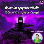 சிவபெருமானின் 1008 லிங்க நாமம் போற்றி  Thanjai Bhuvneswari   Anmeegam Devotional Speech