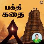 பக்தி   Bhakthi   Devotional Speech