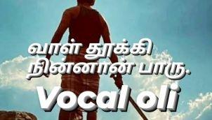 Vocal oli - Ep 27 - வாள் தூக்கி நின்னான் பாரு ❤