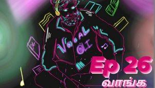 Vocal oli - Ep 26 - வாங்க trip ஆவலாம்