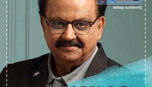 17 | Tribute to S P Balasubramaniam |പ്രണാമം - എസ് പി ബാലസുബ്രഹ്മണ്യം