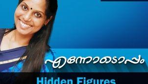 #2 - Hidden Figures - Malayalam Podcast Ennodoppam