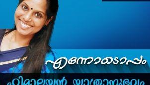 #9 - ഹിമാലയൻ യാത്രാനുഭവം with Tinson Thomas - Malayalam Podcast Ennodoppam