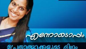#23 - പ്രേതാത്മാക്കളുടെ ദിനം - Malayalam Podcast Ennodoppam