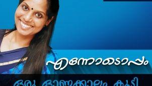 #11 - ഒരു ഓണക്കാലം കൂടി - Malayalam Podcast Ennodoppam