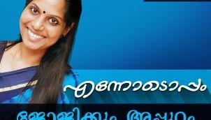 #43 - ജോജിക്കും അപ്പുറം - malayalam podcast Ennodoppam
