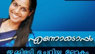 #29 - ഇമ്മിണി ചെറിയ ലോകം - Malayalam Podcast Ennodoppam