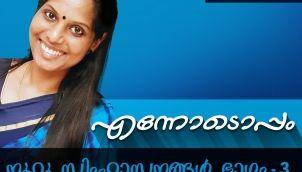 #15 - നൂറു സിംഹാസനങ്ങൾ by ജയമോഹൻ ഭാഗം 3 - Malayalam Podcast Ennodoppam