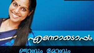#25 - Me and My Kid - Malayalam Podcast Ennodoppam
