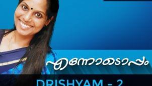 #40 - Drishyam 2 review - Malayalam Podcast Ennodoppam