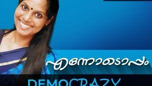 #42 - DemoCrazy - malayalam podcast Ennodoppam