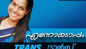 #45 - ട്രാൻസ്   TRANS - Malayalam Podcast Ennodoppam