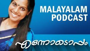 Malayalam Podcast Ennodoppam Introduction