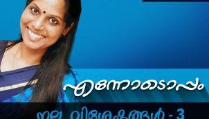 #12 - നല്ല വിശേഷങ്ങൾ 3 - Malayalam Podcast Ennodoppam