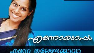 #27 - എന്നെ തല്ലേണ്ടമ്മാവാ - Malayalam Podcast Ennodoppam