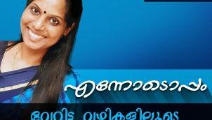 #4 - വേറിട്ട വഴികളിലൂടെ with Renjitha Sujith - Malayalam Podcast Ennodoppam