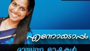 #36 - മായുന്ന ഭാഷകൾ - Malayalam Podcast Ennodoppam