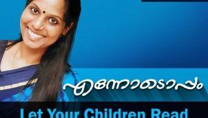 #3 - Let Your Children Read - Malayalam Podcast Ennodoppam