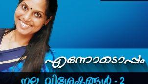 #10 - നല്ല വിശേഷങ്ങൾ 2 - Malayalam Podcast Ennodoppam