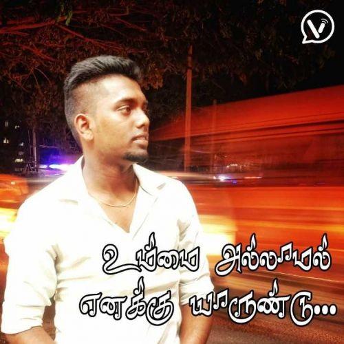 உம்மை அல்லாமல் || Tamil christian song