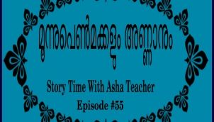 54 l Story of three sisters and a squirrel in Malayalam