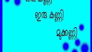 Story of Three Sisters- A story in Malayalam
