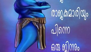 60 l The Prince, Princess and the Genie - An Arabian Story in Malayalam