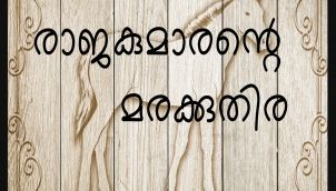 58 l Wooden Horse and the Brave Prince-A Malayalam Story