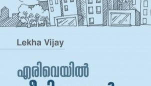 എരിവെയിൽ ജീവിതങ്ങൾ | Eriveyil Jeevithangal by Lekha Vijay