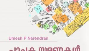 പാചക സ്മരണകൾ | Pachaka Smaranakal by Umesh P Narendran