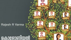കൊളോണിയല് കസിന്സ് | Colonial Cousins by Rajesh R Varma