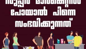 SuperMarket Visiting Experiences   Kalippan's talk Malayalam Podcast   Epi-12