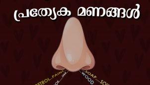 ഇഷ്ടമുള്ള ചില പ്രത്യേക മണങ്ങള്   Kalippans talk Malayalam Podcast