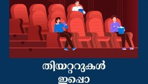 Theatres reopened in Kerala with Vijay's Master   Opinions from people   kalippans talk